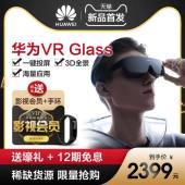【顺丰发货】华为VR Glass眼镜体感游戏机手机3D家庭电影智能设备头盔显示器设备一套导航虚拟现实记录仪虚拟