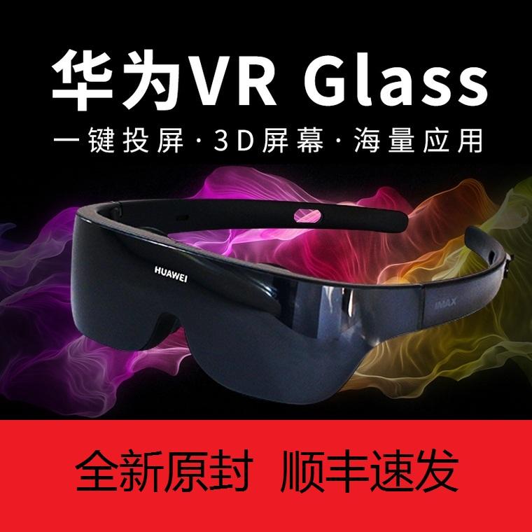 华为VR Glass智能眼镜手机投屏3d体感游戏机头戴式一体式IMAX电影