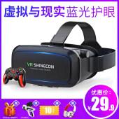 7代VR眼镜虚拟与现实立体3D电影眼睛智能设备苹果手机华为通用手柄吃鸡游戏一体机谷歌头戴式看4D视频ar