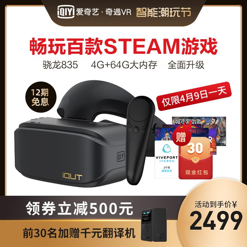 爱奇艺VR眼镜 奇遇2代 VR体感游戏机 电影 3d体感游戏机家用高清头戴式虚拟现实vr眼镜智能眼镜