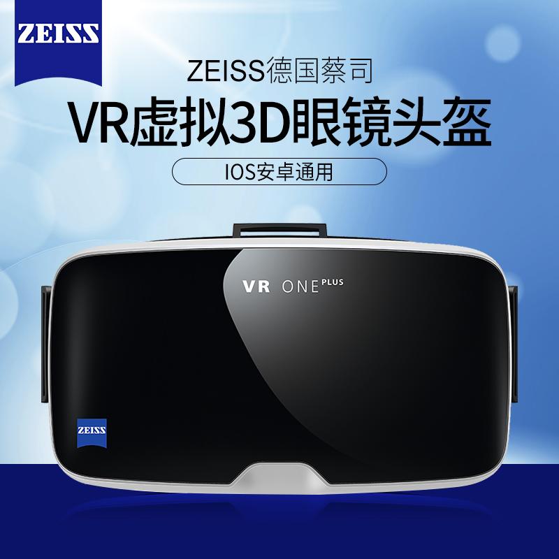 ZEISS德国蔡司VR虚拟现实3d眼镜头戴式智能游戏头盔IOS安卓通用