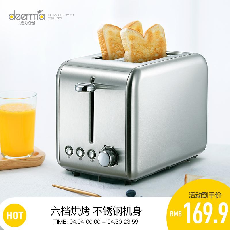 德尔玛烤面包机家用多功能早餐机面包片多士炉土司机全自动吐司机
