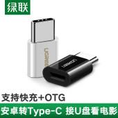绿联type-c转接头otg安卓micro-usb充电数据线tpc-c接口转换器通用华为p20p30pro荣耀20pro三星一加小米8手机