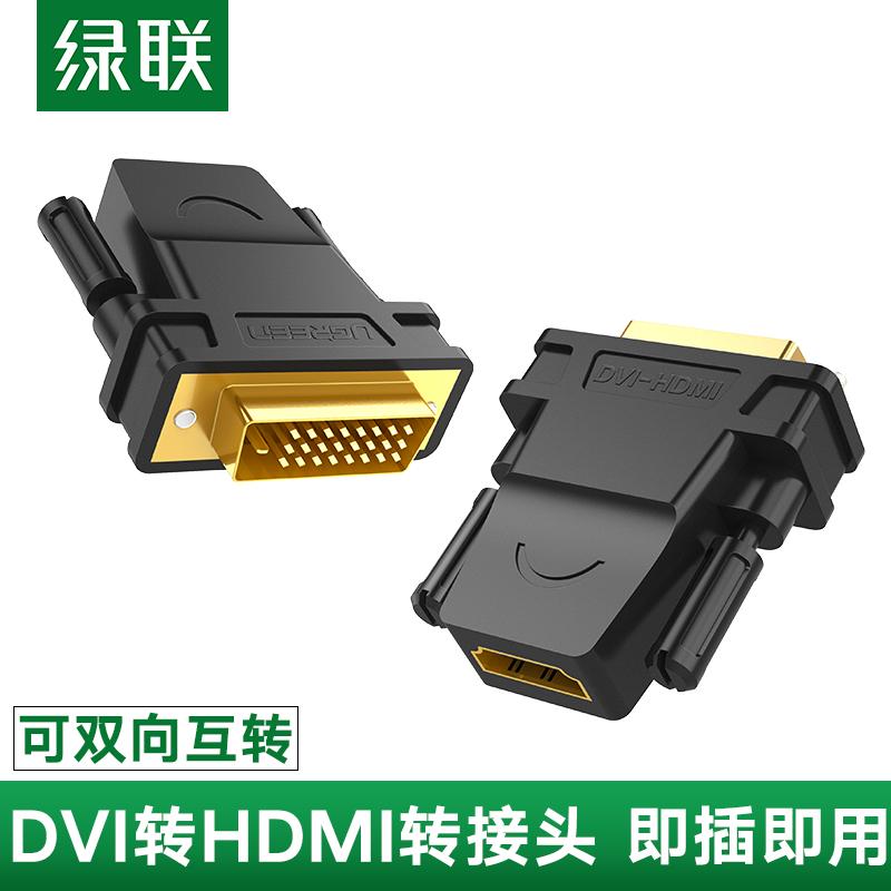 绿联DVI转HDMI转接头PS4通用笔记本电脑显卡外接显示器屏投影仪输出hdmi母转dvi-d转换器电视盒子高清转接线