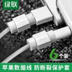 绿联苹果数据线保护套线iphone11充电器线ipad咬线器防折断专用保护头套通用苹果xsmax/xr7plus8p6手机充电线