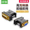 绿联dvi转vga接头24+5公对母vja电脑显卡连显示器vda接口转换器线