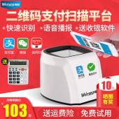 维融二维码扫描器条形码扫码器平台付款器手机支付宝微信收款机语音播报收钱宝盒神器设备小白盒超市收银盒子