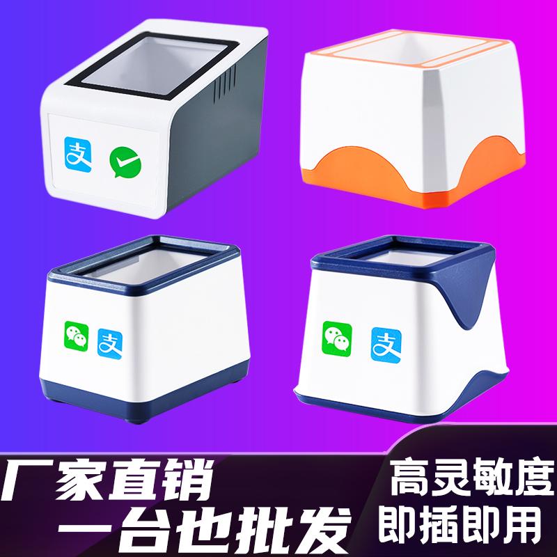 支付宝微信收款语音播报小白盒扫码支付盒子收款小白盒二维码扫描