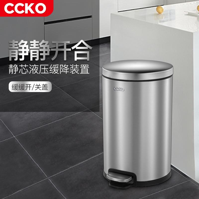 CCKO不锈钢垃圾桶家用客厅创意脚踏卫生间厕所厨房脚踩带盖轻奢风