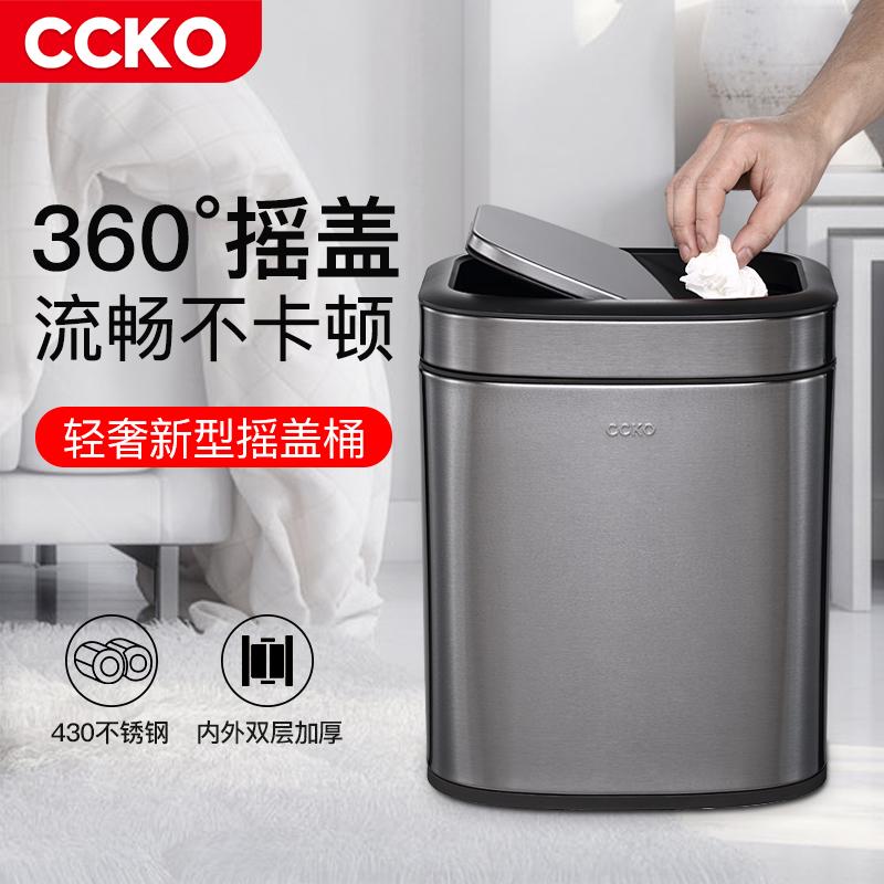 CCKO垃圾桶家用客厅卧室摇盖厕所厨房有盖卫生间轻奢风客厅拉圾筒