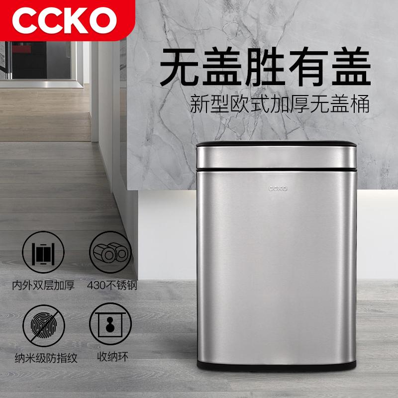 CCKO家用客厅卧室厨房卫生间厕所简约现代无盖不锈钢垃圾桶方形