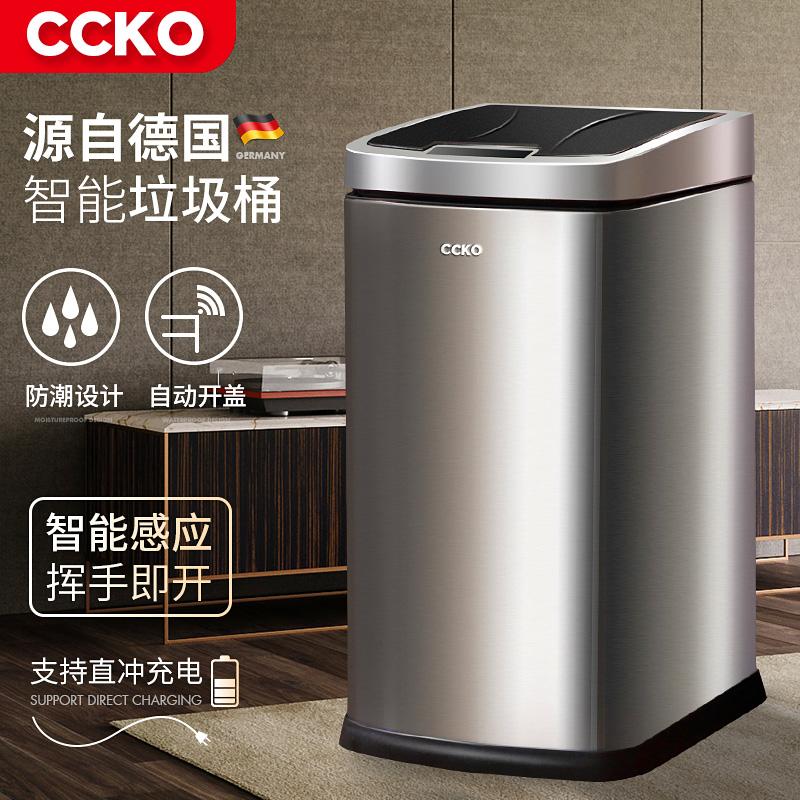 CCKO感应垃圾桶家用带盖厕所卫生间智能厨房客厅大号拉圾筒自动