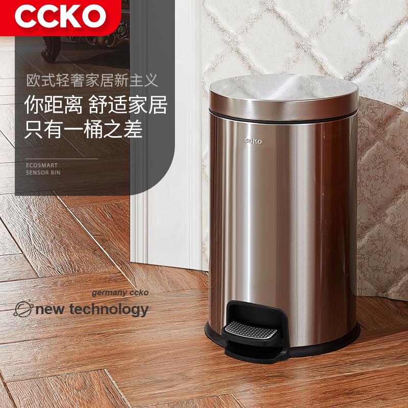 德国CCKO垃圾桶不锈钢脚踏家用客厅卫生间厕所有盖静音创意筒