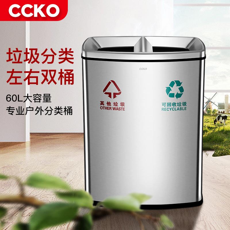 CCKO大垃圾桶大号户外环卫垃圾箱家用厨房餐饮办公楼酒店商用分类