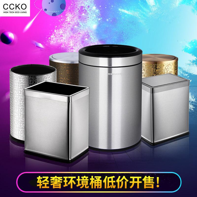 德国CCKO垃圾桶家用客厅 卧室有盖带盖无盖卫生间不锈钢摇盖厨房