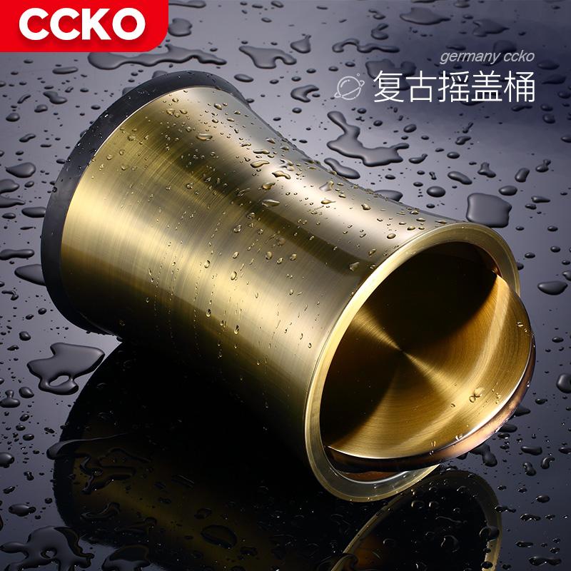 德国CCKO创意有盖垃圾桶家用卫生间摇盖翻盖不锈钢简约静音客厅筒