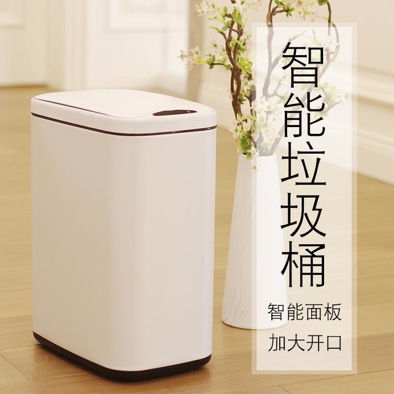 全浩智能感应垃圾桶家用带盖办公室卫生间夹缝简约小方形ins纸篓