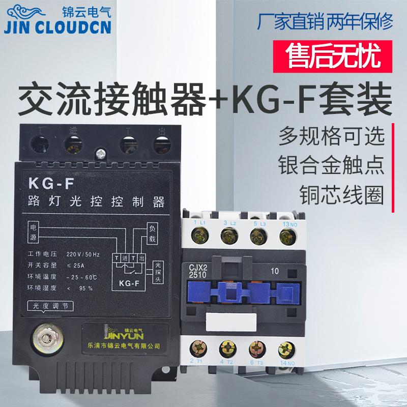 KG-F光控开关霓虹灯全自动路灯大功率控制器220V单相