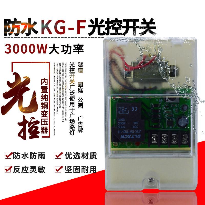 路灯光控开关220v自动晚上亮光感光敏 电路板散件感应模块 户外