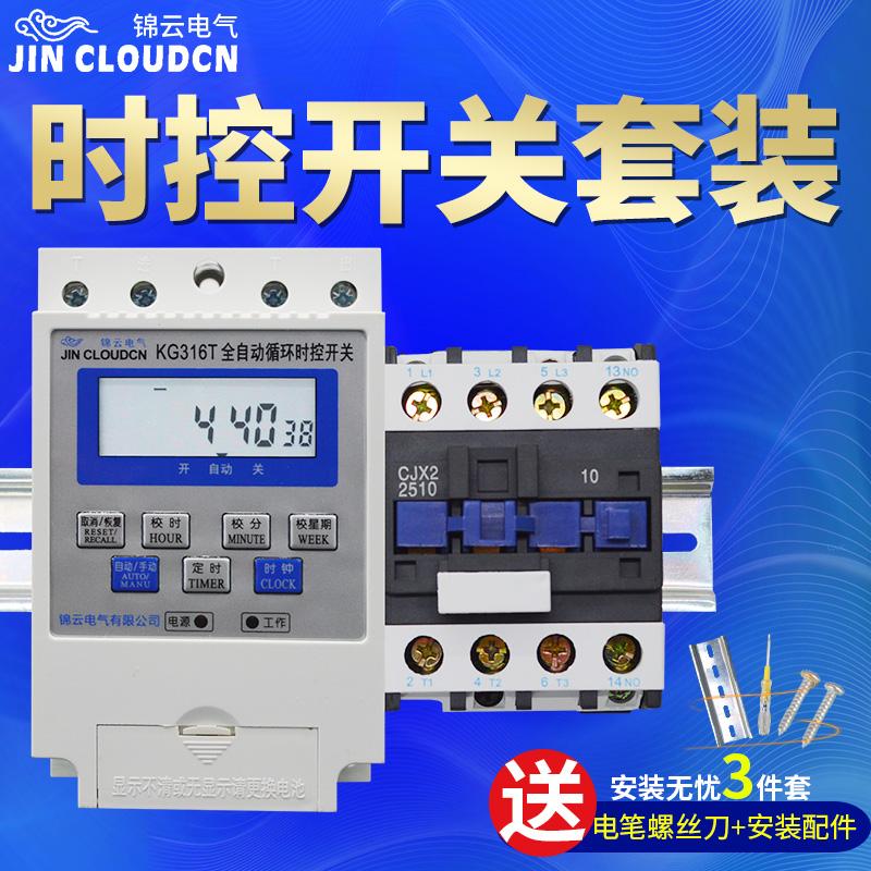 交流接触器220VCJX2微电脑时控开关电源定时器全自动断电路灯水泵