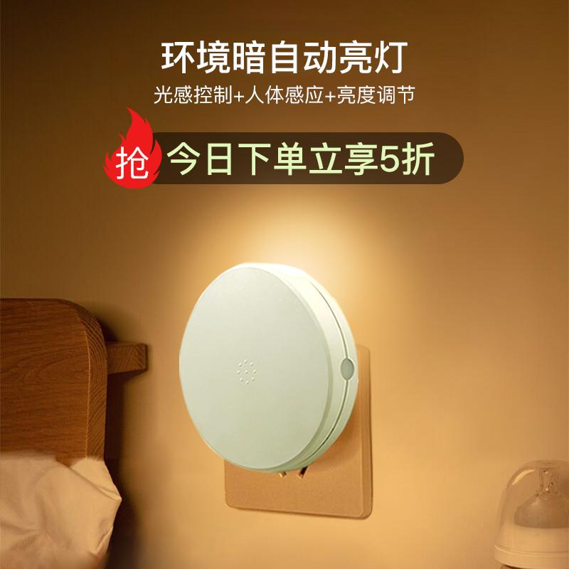 月影凯顿小夜灯光控节能喂奶插电护眼睡眠卧室床头智能人体感应灯