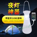 多功能马灯小夜灯家用带音响户外露营照明充电式应急灯帐篷手提灯