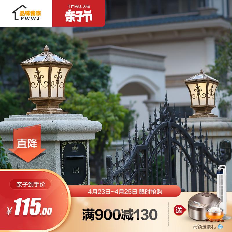 太阳能柱头灯户外防水庭院灯家用门柱围墙灯花园别墅室外大门灯