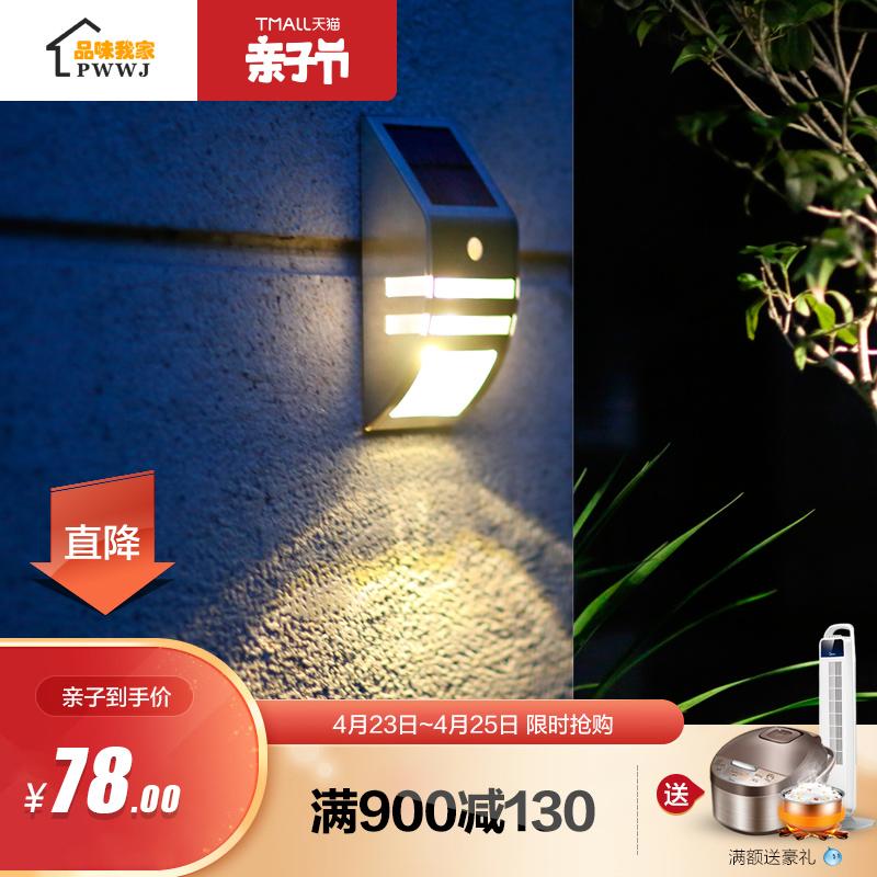 太阳能壁灯墙灯超亮家用led壁灯人体感应灯庭院户外夜灯过道壁灯