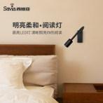 西维亚 卧室壁灯床头灯简约现代创意个性房间阅读灯家用客厅书房