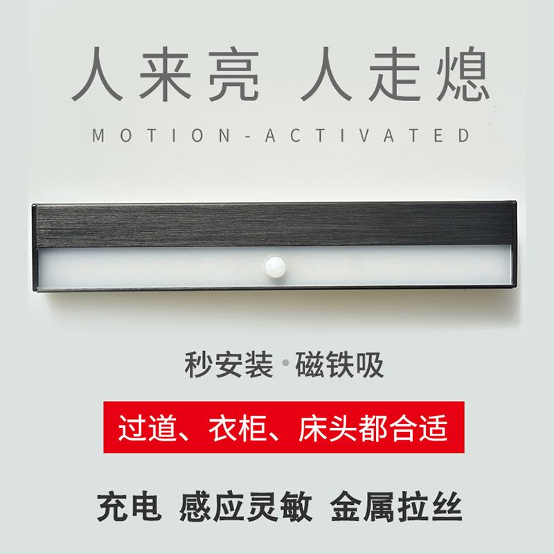 充电免布线磁吸人体led衣柜橱柜感应长条小夜灯磁铁鞋柜厨房灯带