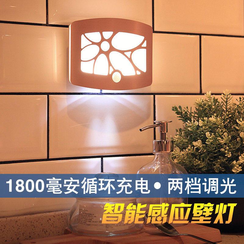红外线人体感应小夜灯泡充电池不插电免布线雷达走廊起夜墙壁壁灯