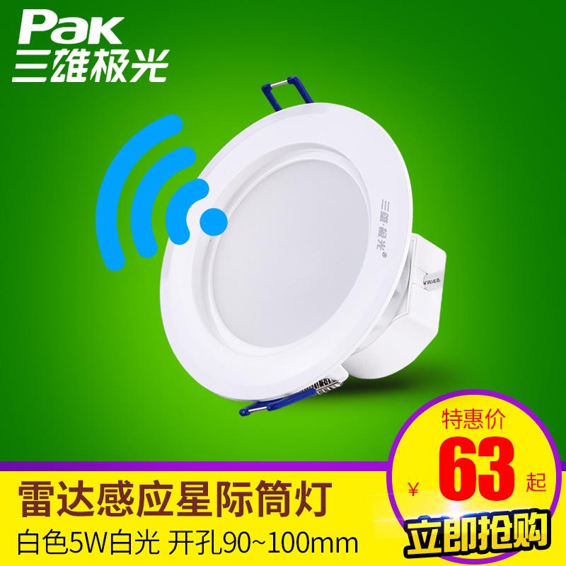 【新品】三雄极光LED筒灯星际5W3寸嵌入式雷达感应铝PC带光感过道
