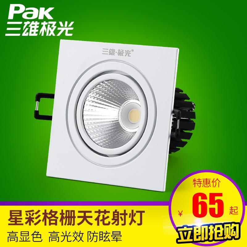 三雄极光LED天花射灯星彩双头射灯COB格栅嵌入式斗胆灯单头正方形