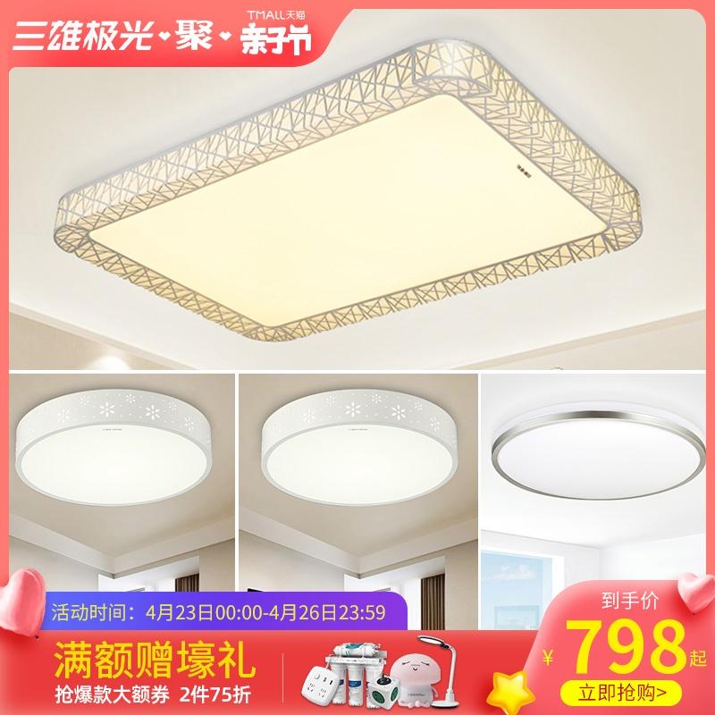 三雄极光成套灯具两室一厅吸顶灯套餐led长方形客厅灯圆形卧室灯