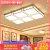 三雄极光 雅欣144W吸顶灯新中式方形客厅灯三档调色灯具