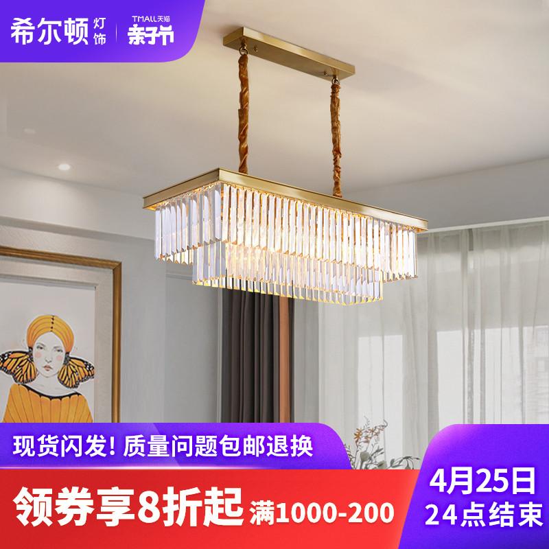 希尔顿后现代水晶吊灯创意简约长方形家用餐桌客厅轻奢餐厅灯灯具