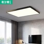 希尔顿北欧现代简约led客厅吸顶灯方形卧室三色大灯变光黑色灯具