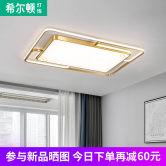 希尔顿现代简约led吸顶灯全铜客厅北欧灯具家用大气长方形卧室灯
