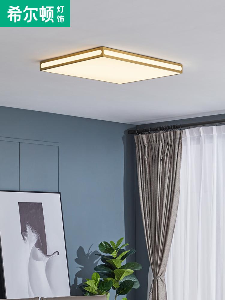 希尔顿北欧现代简约led客厅灯吸顶灯全铜卧室灯平板大灯方形灯具