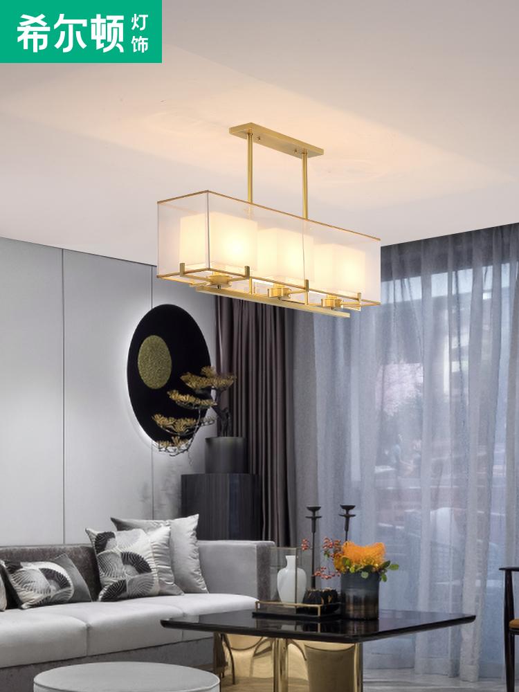 希尔顿全铜新中式客厅灯现代简约灯饰餐厅吊灯饭厅长方形长条灯具