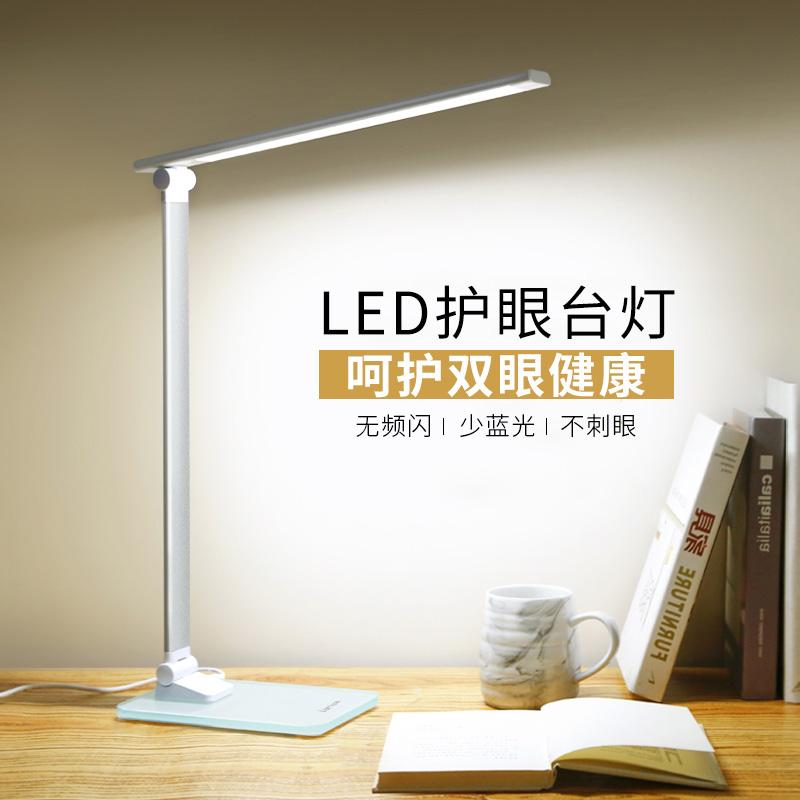 联创led台灯学生儿童学习用书桌护眼灯插电用卧室床头灯