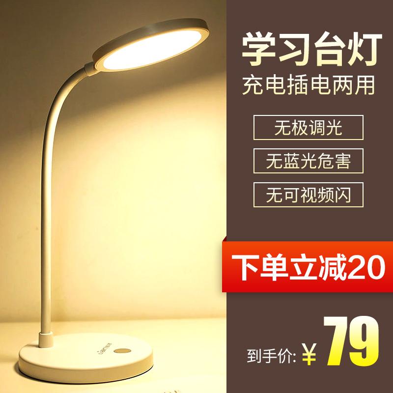 联创led护眼台灯书桌学生儿童学习充电插电两用卧室床头灯可调光