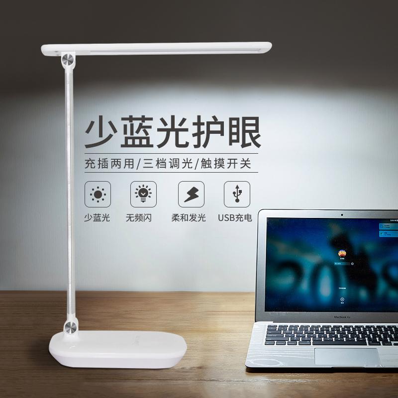 联创led台灯学生学习用书桌护眼灯插电用卧室写字床头灯