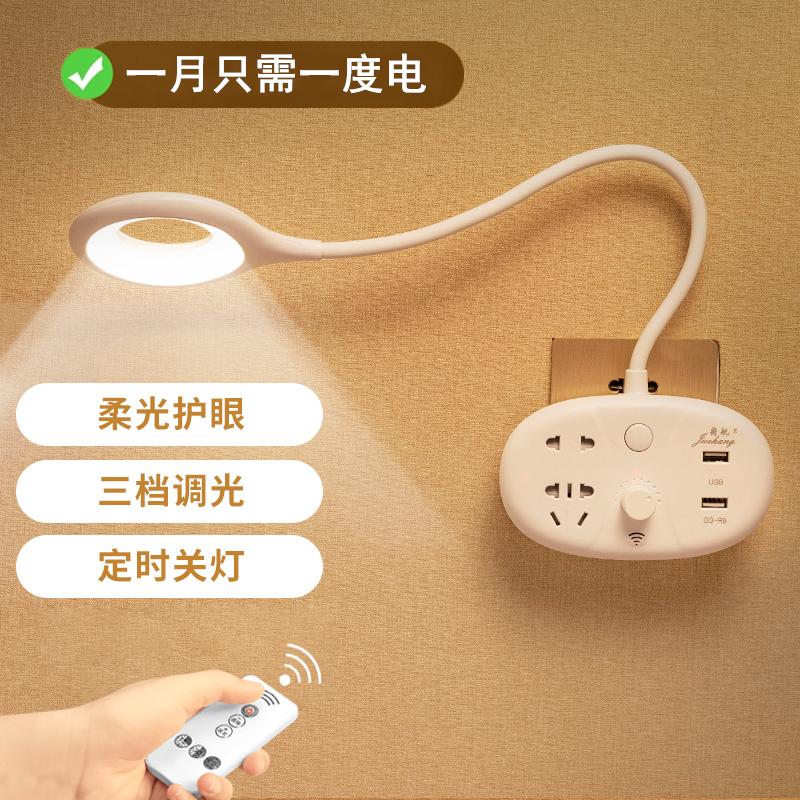 遥控插电小夜灯床头卧室睡眠婴儿宝宝喂奶月子护眼家用插座式台灯