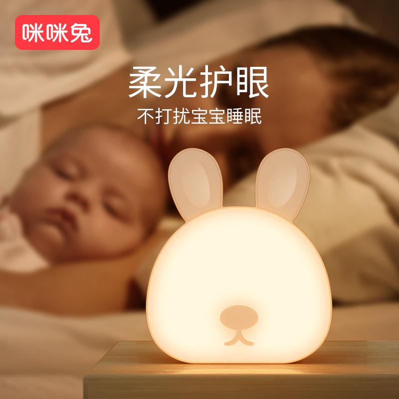 咪咪兔小夜灯婴儿喂奶护眼卧室床头柔光伴睡眠灯充电式台灯小夜灯