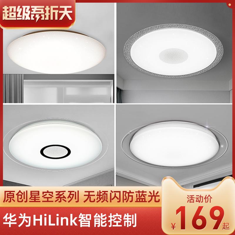 达伦LED吸顶灯华为智能现代简约卧室圆形无频闪儿童书房客厅灯具