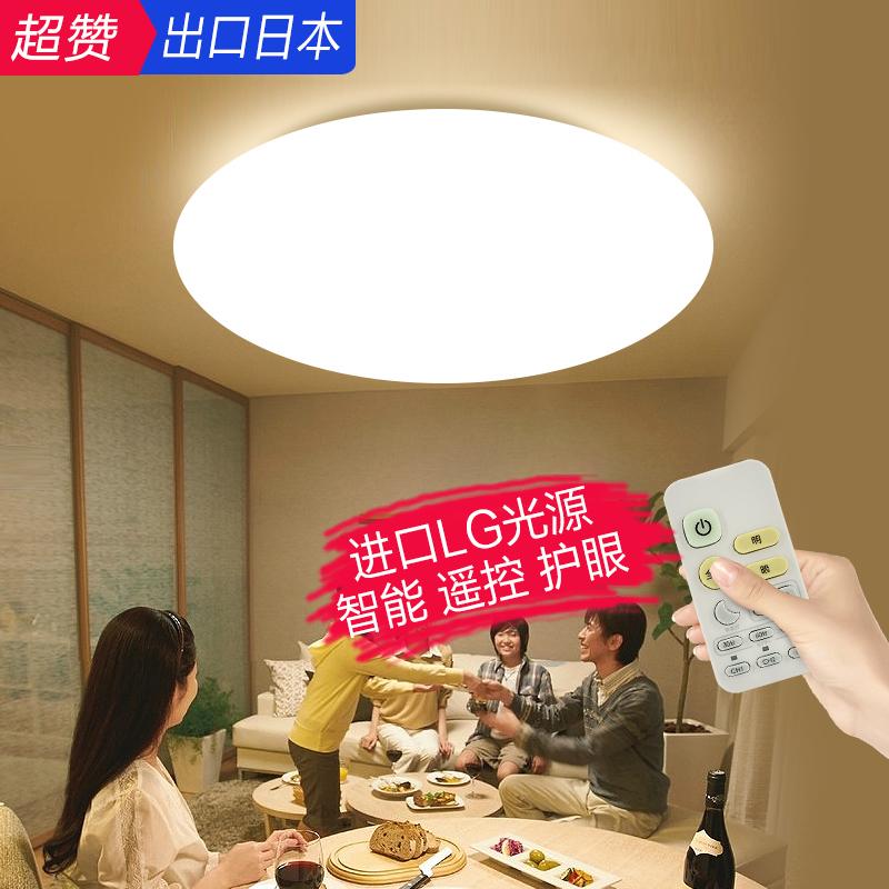 出口日本led护眼吸顶灯温馨舒适智能摇控简约客厅卧室灯书房灯具