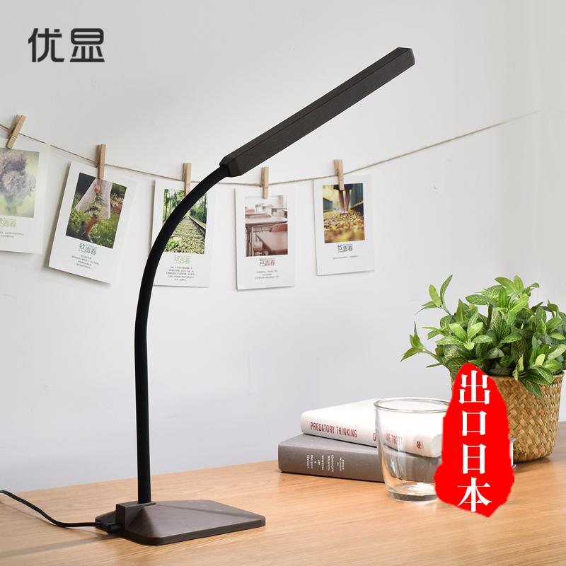 出口日本优显日式木纹台灯LED护眼学习工作阅读灯简约格调好品味