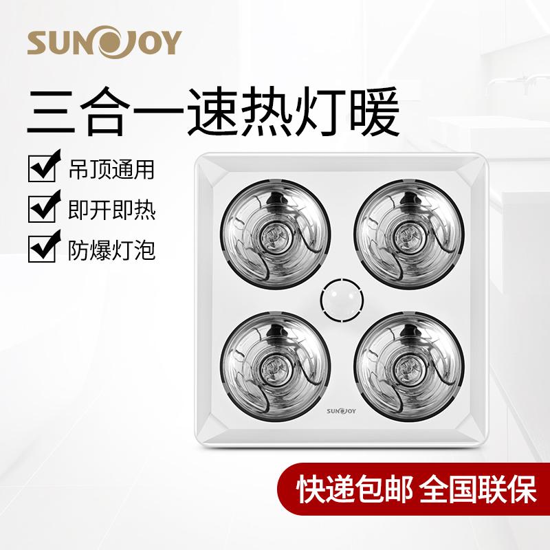 SUNJOY/三竹 集成普通吊顶通用灯暖浴霸LED灯 取暖家用卫生间浴霸