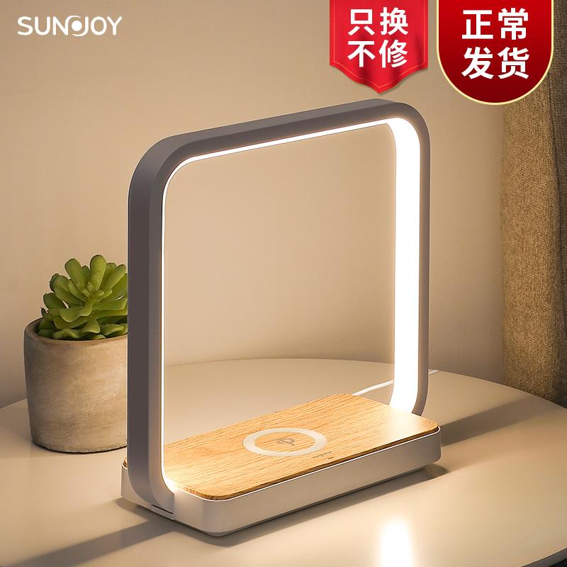 SUNJOY创意网红智能触摸卧室客厅床头灯手机无线充电书桌小夜台灯